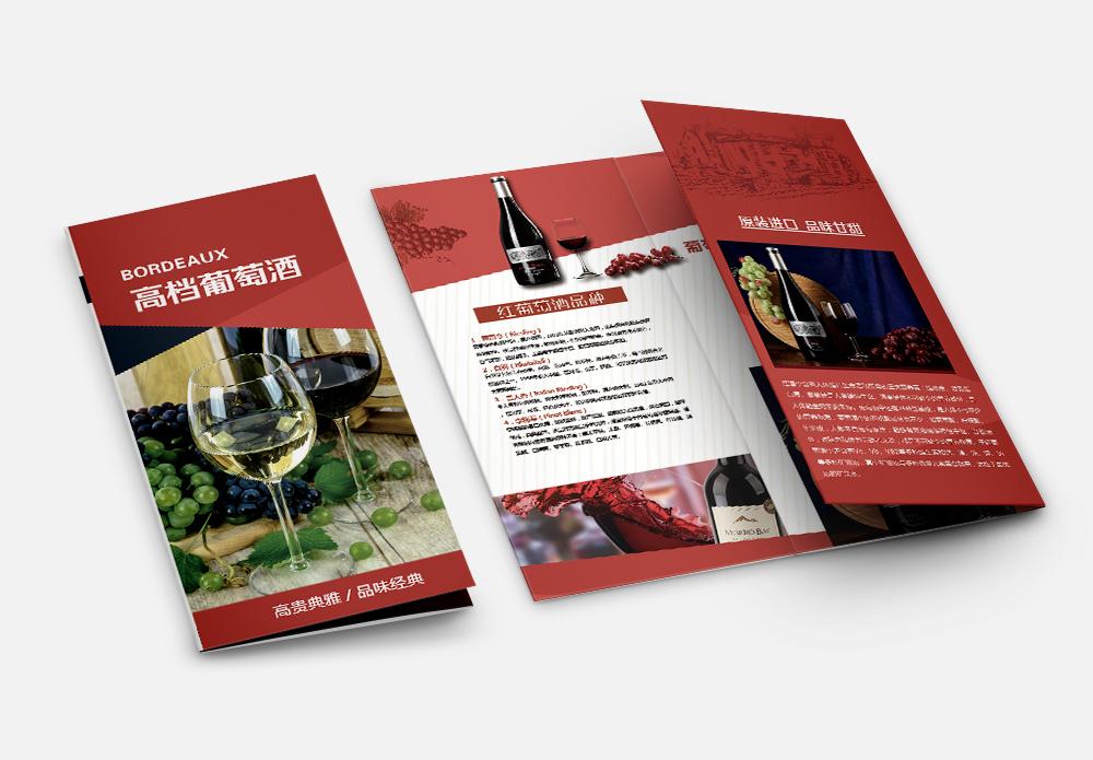 高档葡萄酒三折页图片