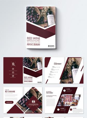 葡萄酒红酒画册整套