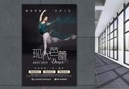 芭蕾舞蹈培训班招生海报图片