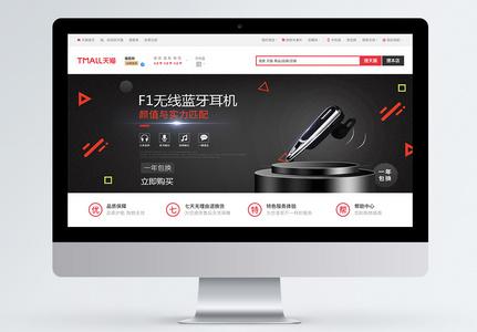 电商淘宝蓝牙耳机黑色banner图片