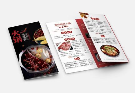 美味火锅三折页图片