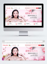 珠宝首饰淘宝banner图片