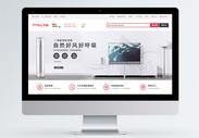 淘宝电商空调电器淘宝banner图片