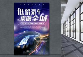低价豪车震撼全城汽车海报图片
