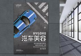 汽车美容宣传海报图片