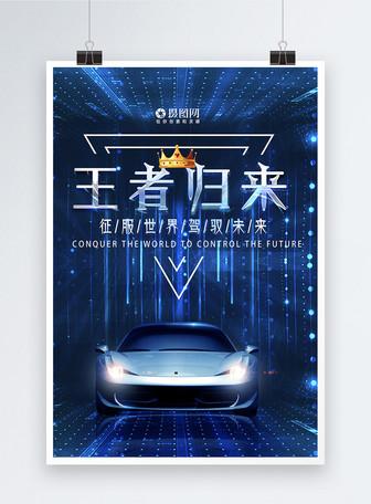 王者归来速度与激情汽车海报