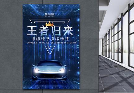 王者归来速度与激情汽车海报图片