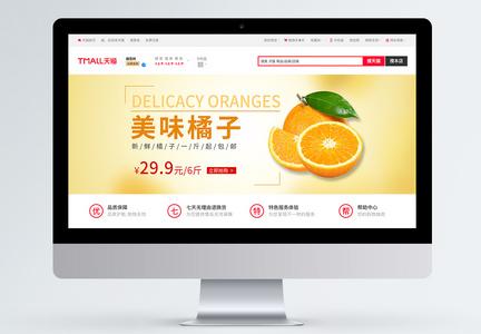 美味橘子banner设计图片