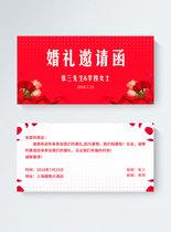 红色喜庆婚礼邀请函图片