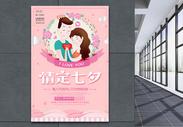 七夕情人节创意海报设计图片