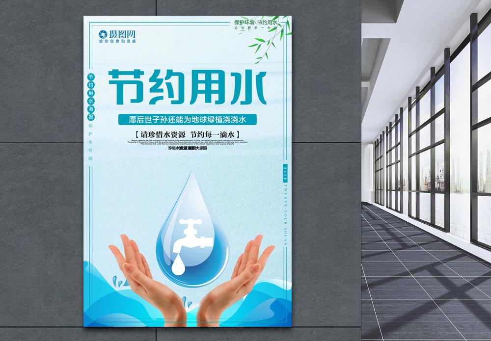 节约用水环保公益海报图片