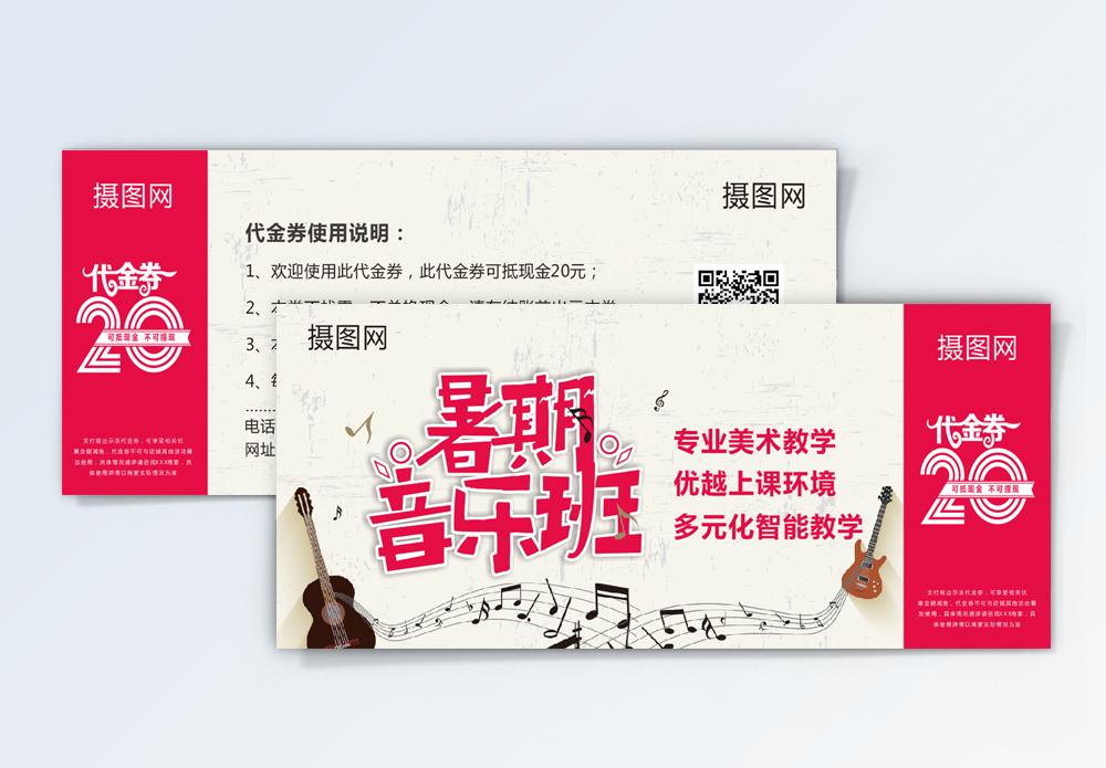 暑期音乐班招生优惠券图片