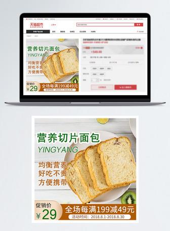 营养切片面包主图