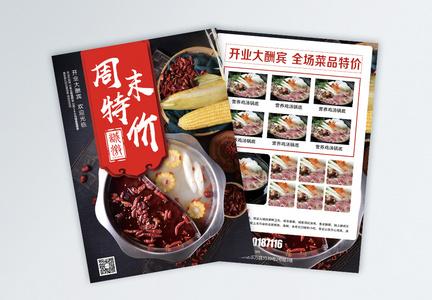火锅店开业促销宣传单图片
