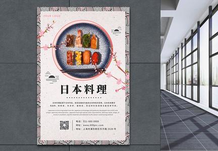 日本料理海报图片