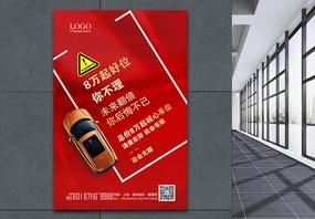 汽车车位促销海报图片