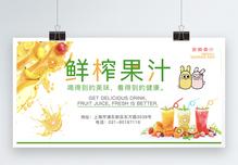 鲜榨果汁促销展板图片
