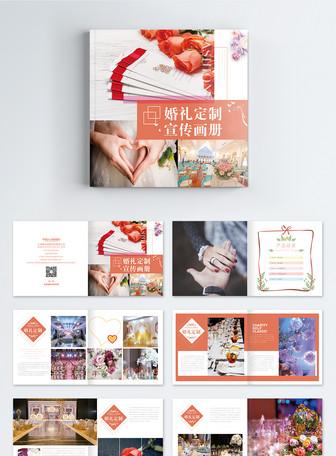 清新时尚定制婚礼画册整套