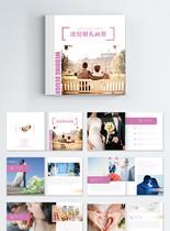 婚礼策划宣传册整套图片
