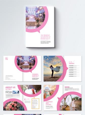 粉色婚礼婚庆策划画册整套