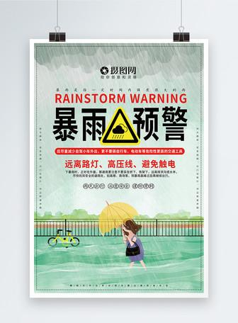 暴雨预警公益海报