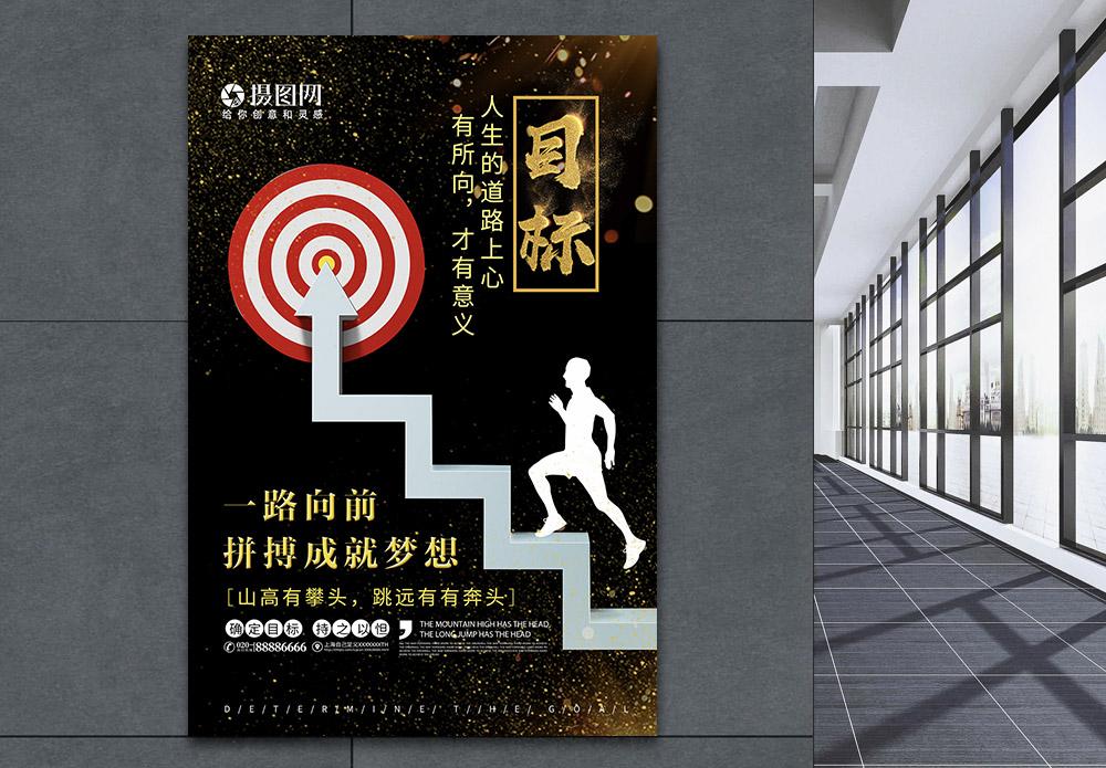 成功梯追求目标海报图片