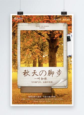 一叶知秋季节海报