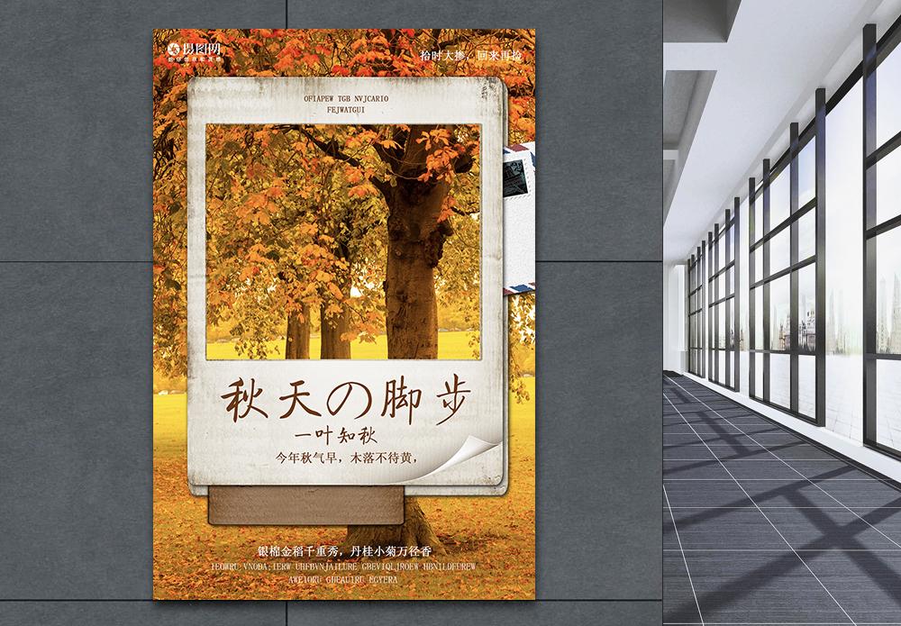 一叶知秋季节海报图片