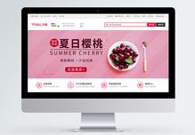 樱桃淘宝banner设计图片