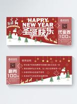 红色圣诞节优惠券图片