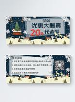 圣诞节优惠券图片