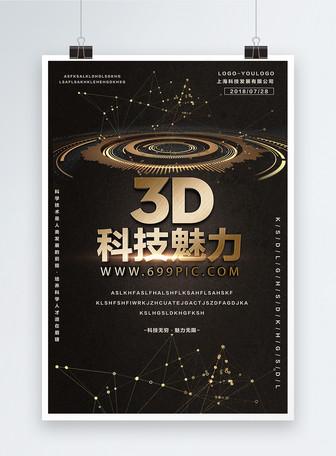 3D科技魅力海报