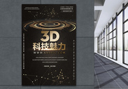 3D科技魅力海报图片