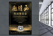 科技博览会邀请函海报图片