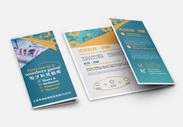 电子科技宣传册折页图片
