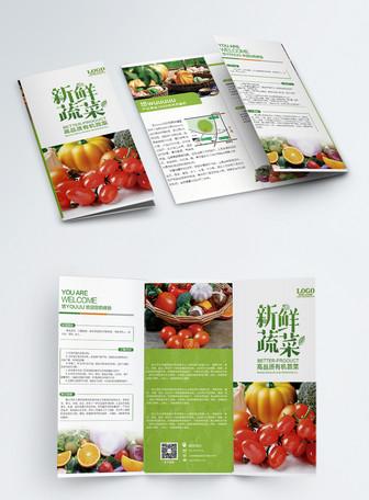 新鲜蔬菜三折页