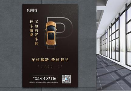 黑色大气停车场预售海报图片