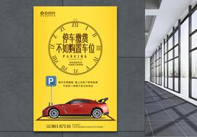 地产黄色购置车位海报图片