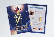 爱在七夕节日促销宣传单图片