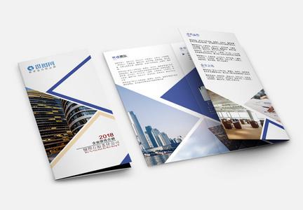 大气蓝色企业折页图片