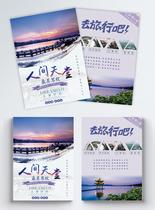 杭州旅游旅游宣传单图片