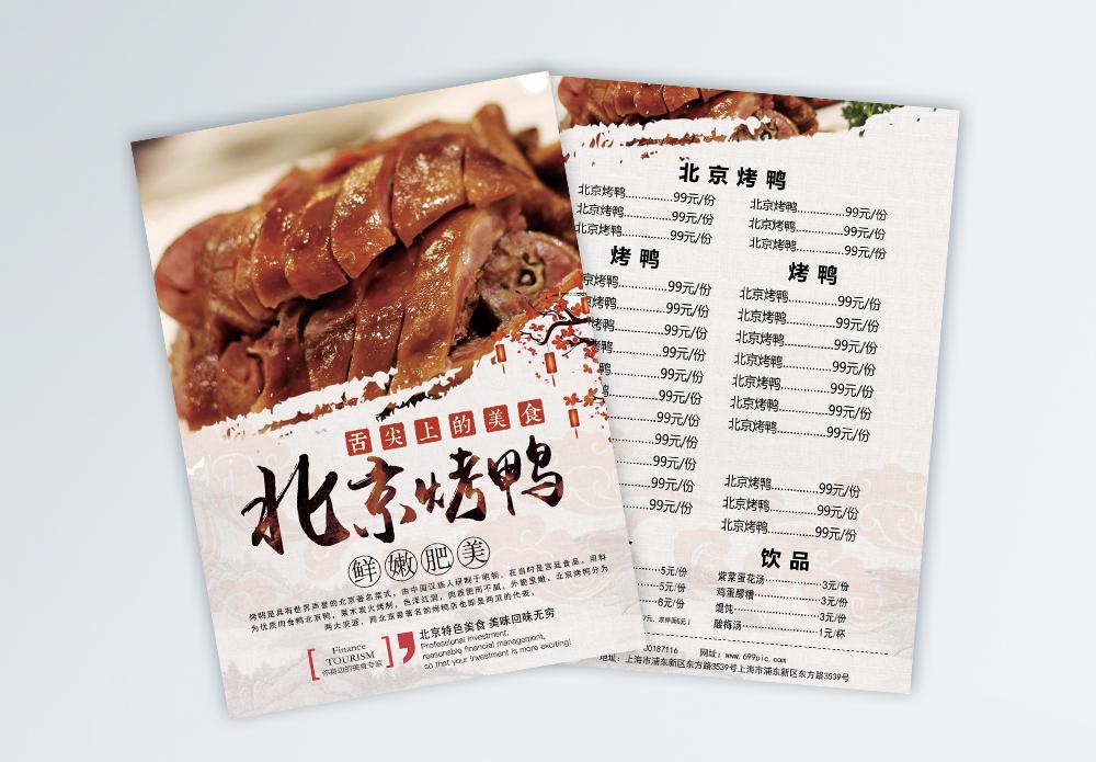 北京烤鸭美食宣传单图片