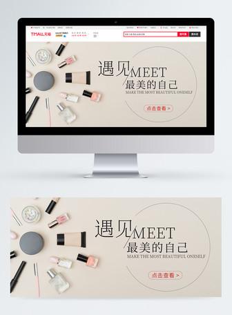 美妆电商banner设计