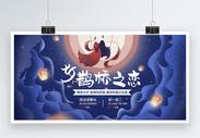 七夕鹊桥之恋促销展板图片