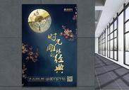 素雅中式房地产海报图片