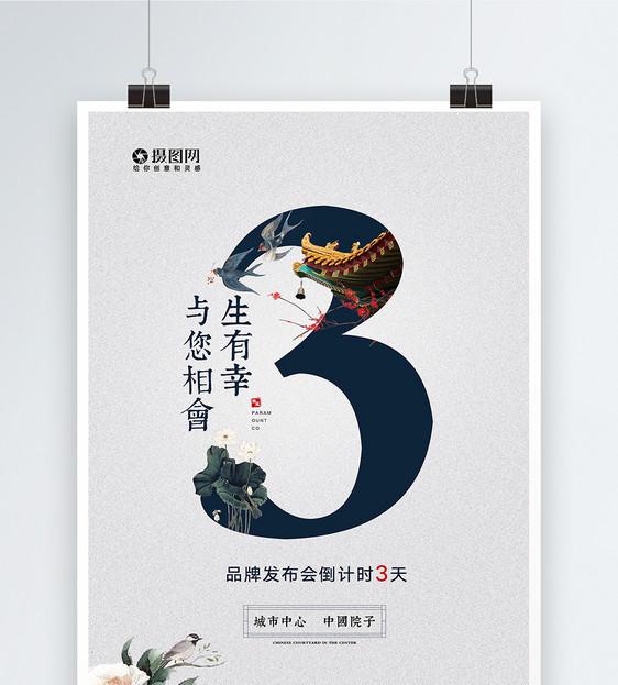 新中式素雅倒计时海报图片素材_免费下载_psd图片格式