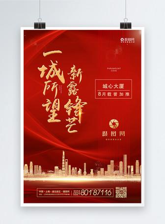 大气红金房地产海报