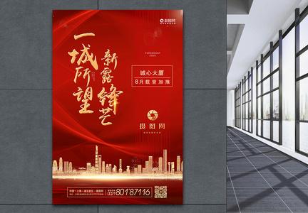 大气红金房地产海报图片