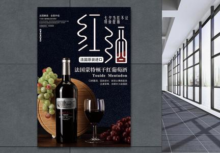 香醇红葡萄酒促销海报图片