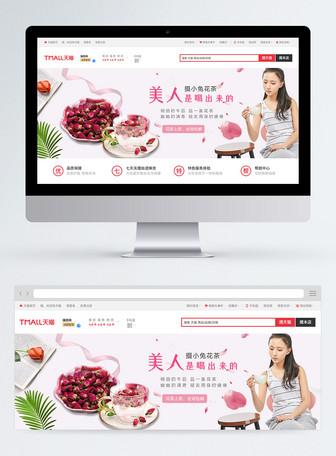 玫瑰花茶淘宝banner